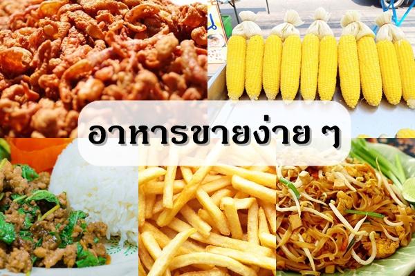 อาหารทำขายได้ง่าย