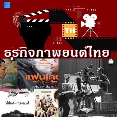 ธุรกิจภาพยนตร์ไทย