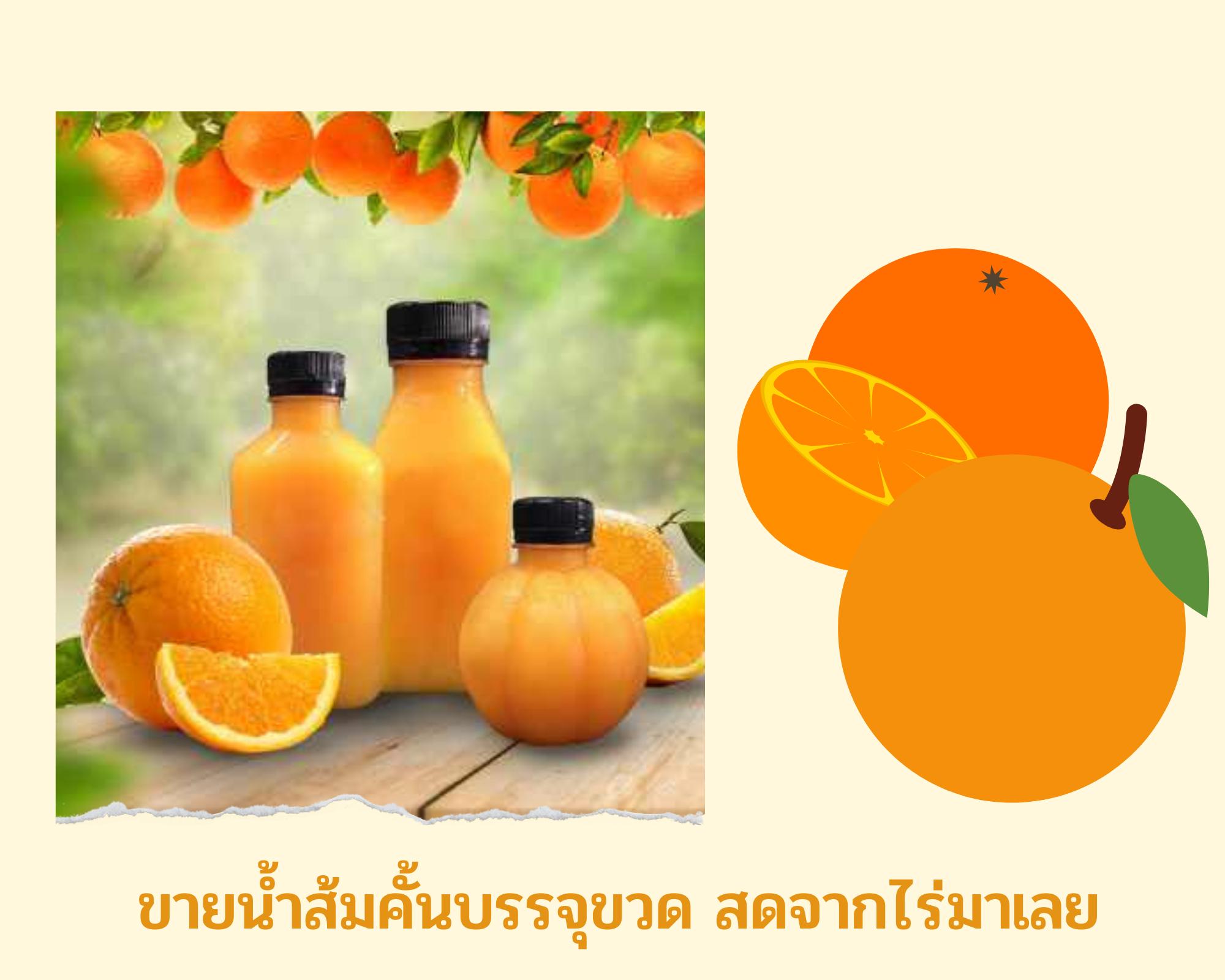 น้ำส้มคั้นสด