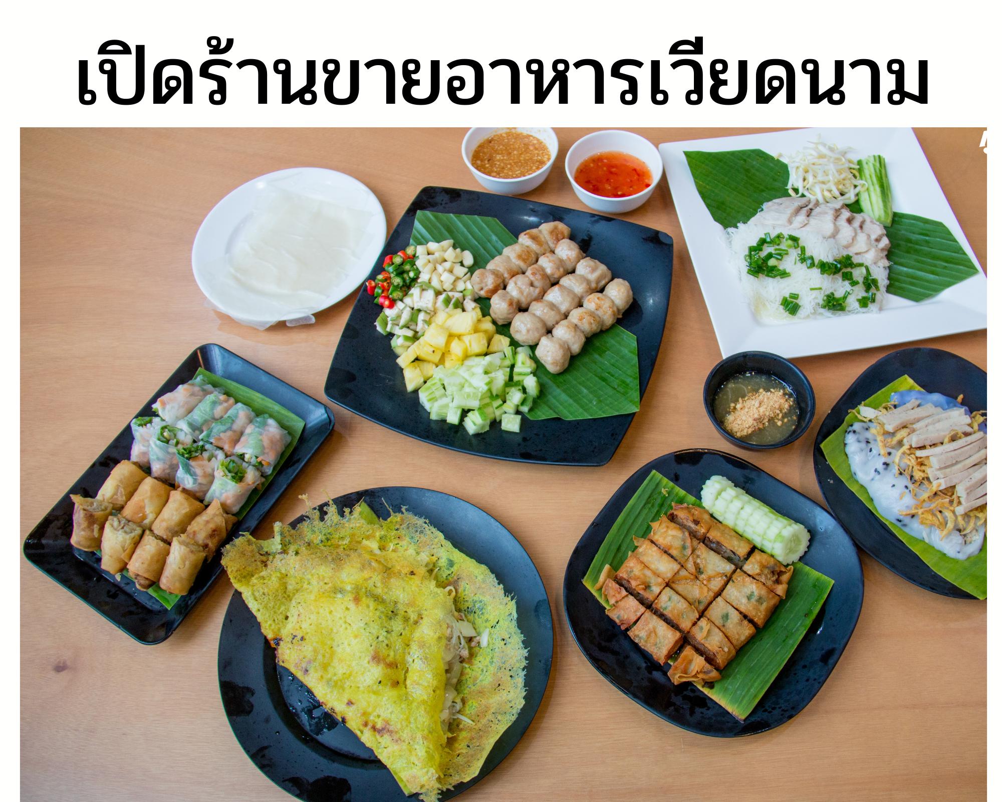 เปิดร้าน ขายอาหาร เวียดนาม กับอาชีพ