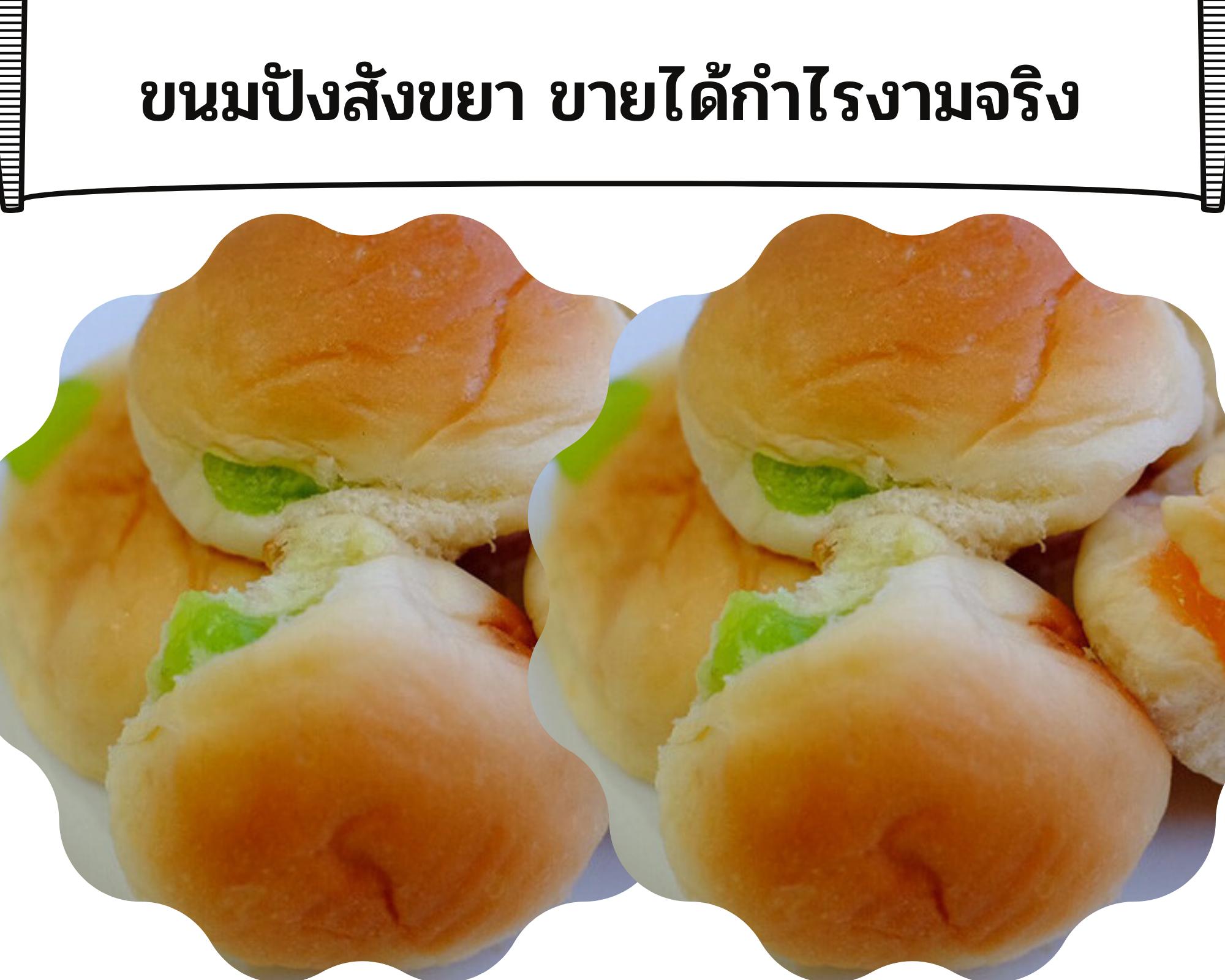 ขนมปังสังขยา