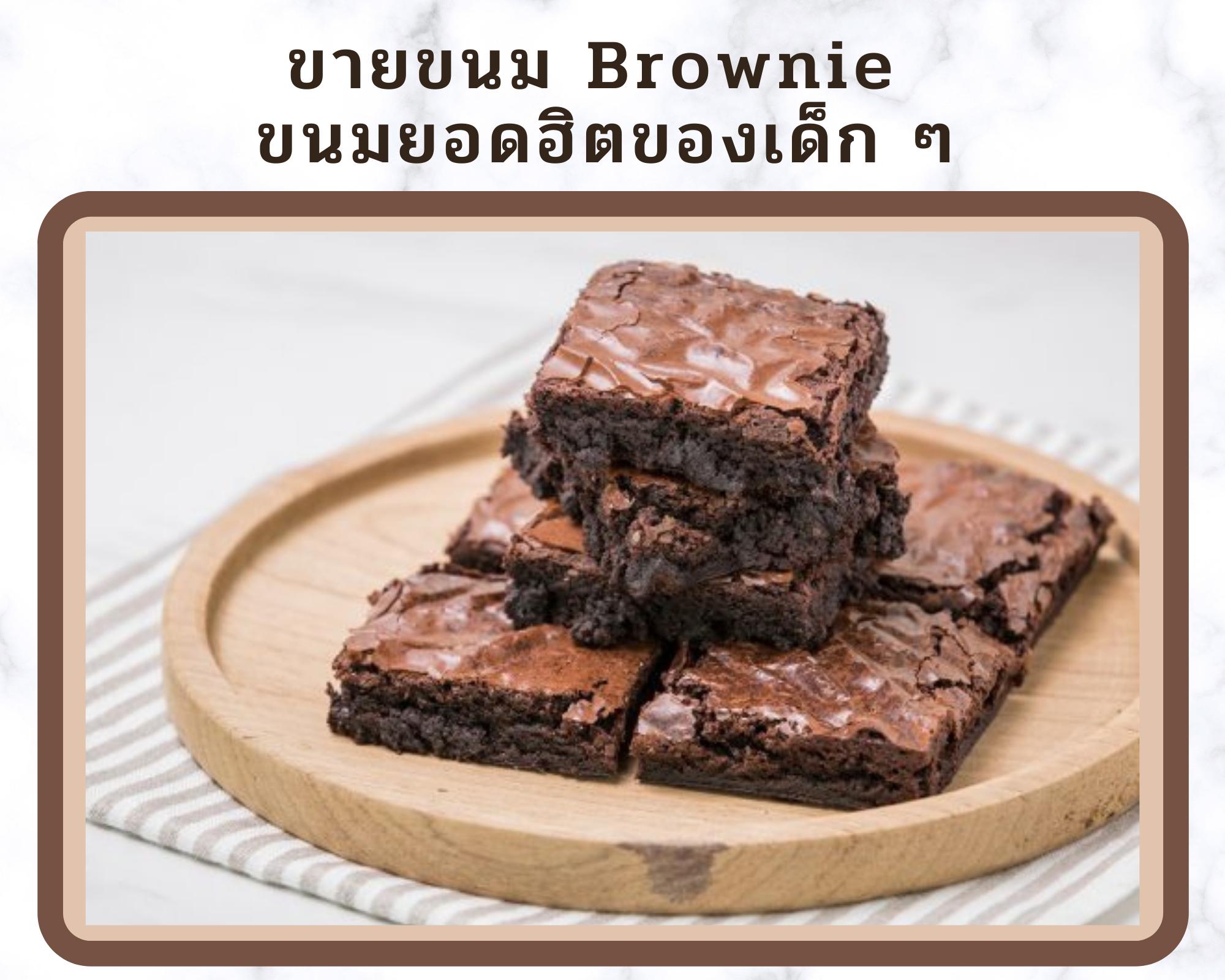 ขายขนม Brownie ขนมยอดฮิต ของเด็ก ๆ