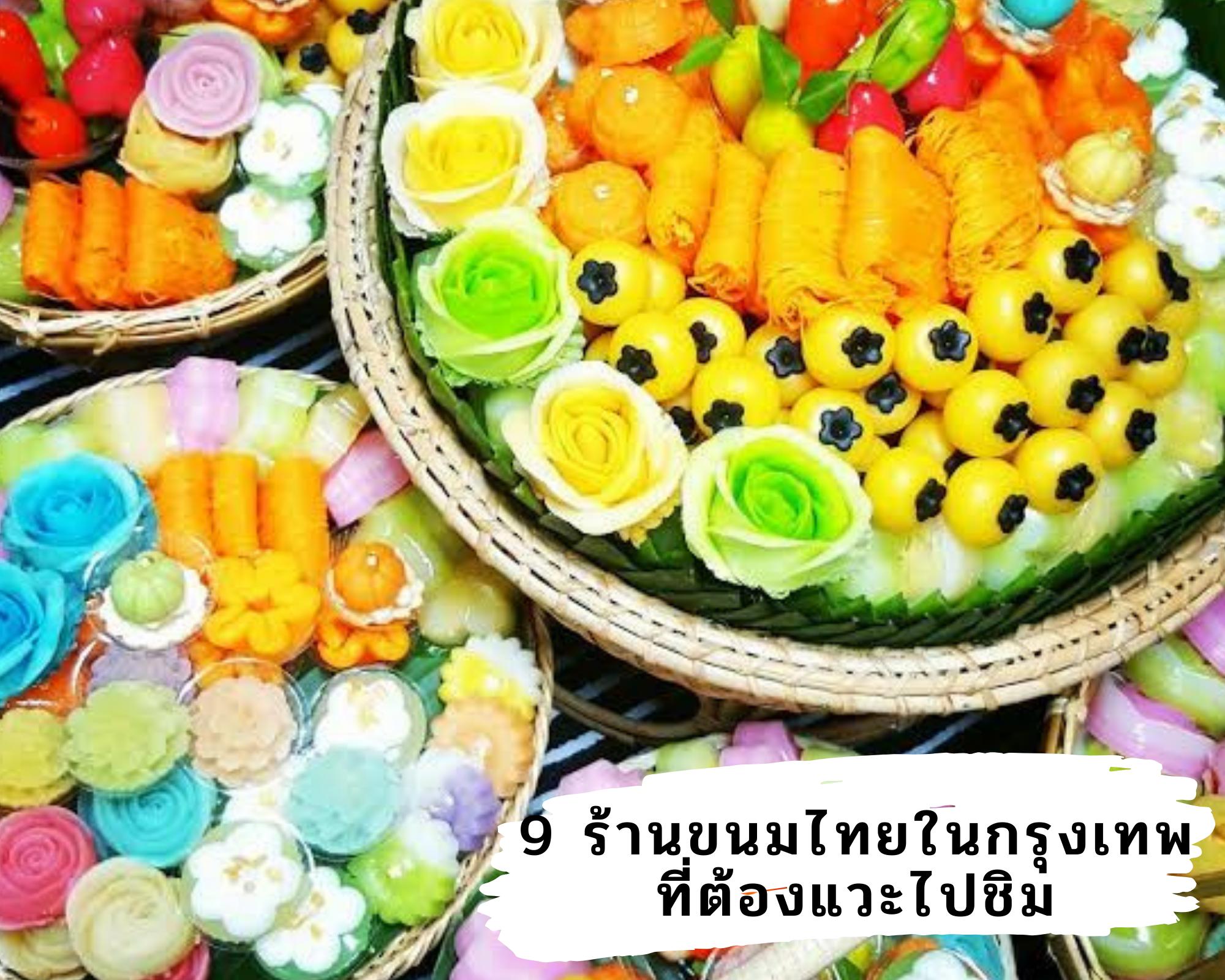 9 ร้านขนมไทยในกรุงเทพที่ต้องแวะไปชิม